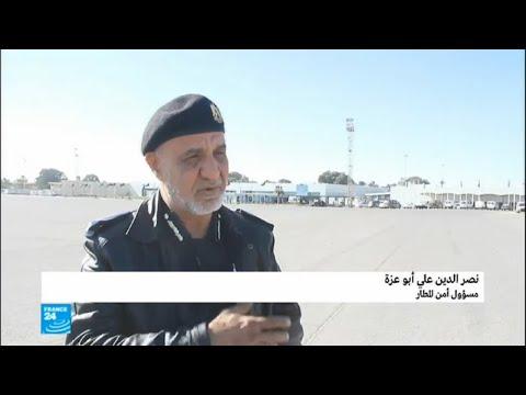 لملذا وقع الهجوم على مطار معيتيقة في طرابلس ومن قام به؟  - نشر قبل 2 ساعة