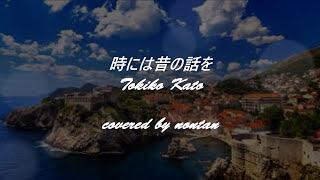 加藤登紀子さんの 「時には昔の話を」をピアノ弾き語りでcoverしました♪ 宮崎駿監督のアニメ『紅の豚』のエンディング・テーマ 加藤登紀子さ...