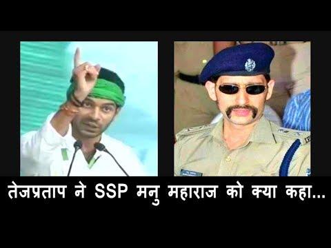 Tej Pratap Yadav ने SSP मनु महाराज को क्या कहा, जरा आप भी सुनिए Video में... l LiveCities