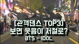 [KPOP IN PUBLIC] 보면 웃음이 저절로? 방탄소년단(BTS) - IDOL(아이돌) Cover Dance 커버댄스 4K