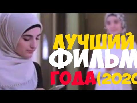 ЛУЧШИЙ ФИЛЬМ 2020 ГОДА ISLAMIC FILM 2020
