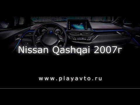 LeTrun магнитола на Nissan Qashqai 2007 года