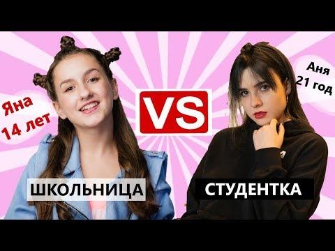 ШКОЛЬНИЦА VS СТУДЕНТКА (МУЗЫКАЛЬНЫЙ БАТЛ) Яна Горная и Анна Леоненко