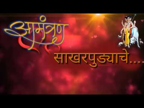 Marathi invitation card youtube marathi invitation card stopboris Choice Image