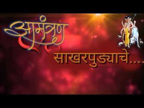 Marathi Invitation Card