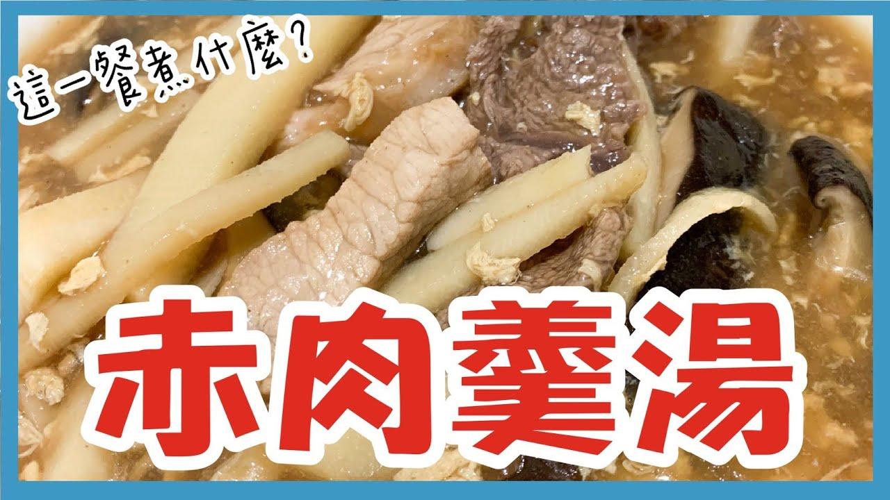 這一餐煮什麼 : 赤肉羹湯|巨人Giant