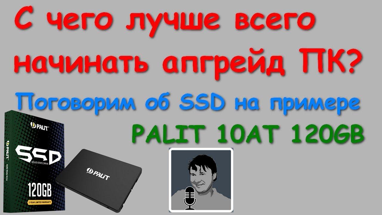 Замена жесткого диска на ноутбуке на ssd диск - YouTube