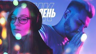 Реакция | ЮЛИК - КАЖДЫЙ ДЕНЬ (премьера клипа)