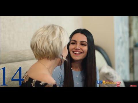 Yntanekan Gaxtniqner 2 Xaxamol Amusin Episode 14