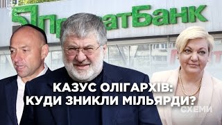 Перед націоналізацією з «ПриватБанку» вивели десятки мільярдів гривень на фірми-бульбашки   «СХЕМИ»