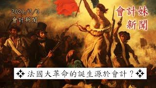 【附近月CPD課程時間表】法國大革命的誕生源於會計? —— 會計妹新聞Account Girl News,每星期為大家回顧一周會計新聞 2020/3/3