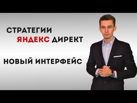 Стратегии Яндекс Директ 2016. Новый интерфейс.