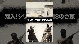 潜入!シリア崩壊とISISの台頭 (字幕版) thumbnail