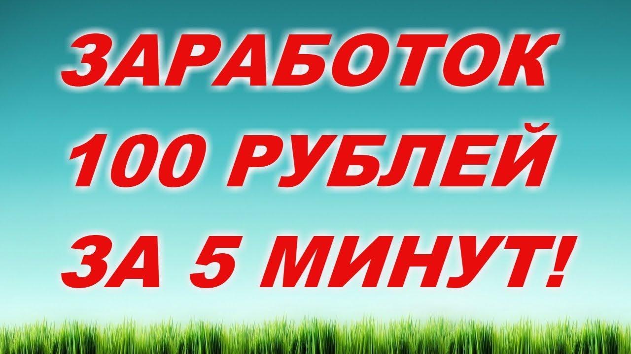Заработок в Интернете 100 Рублей за 5 Минут!!! Без Вложений!!!