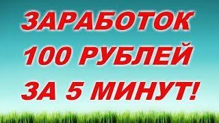 Как заработать  230 рублей за 5 минут ?? лотерея 1 рубль за реферала
