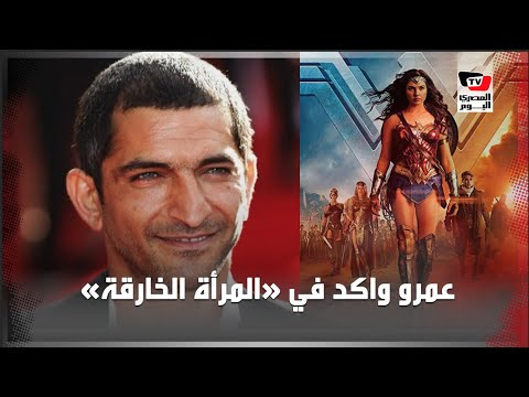 بعد إعلان المشاركة في فيلم «المرأة الخارقة» .. ماذا تعرف عن أفلام عمرو واكد العالمية ؟