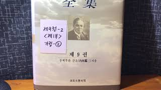 우찌무라 간조전집 9권-2 (1부 가정-2)