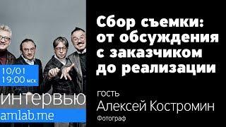 Стрим с Алексеем Костроминым | Сбор съемки: от обсуждения с заказчиком до реализации.