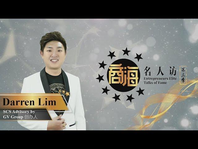 【商海名人访】第三季 #5 名人嘉宾- Darren Lim | SCS Advisory by GV Group 创办人