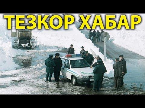 ТЕЗКОР ХАБАР -БУГУН УЗБДА ФАВКУЛОТДА
