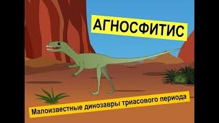 Динозавры триаса | Познавательное видео про динозавров для детей | Агносфитис