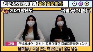 [재학생이 알려준다] 인문사회과학대학 중어중문학과 홍보…