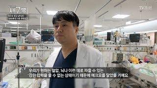 이건희 회장은 삼성병원에 오기 전 이미 심장이 멈췄다?! [탐사보도 세븐 12회] 20171108