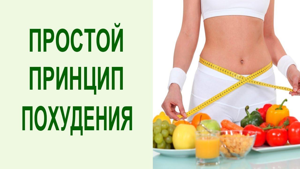 сбросить лишний вес в домашних условиях онлайн