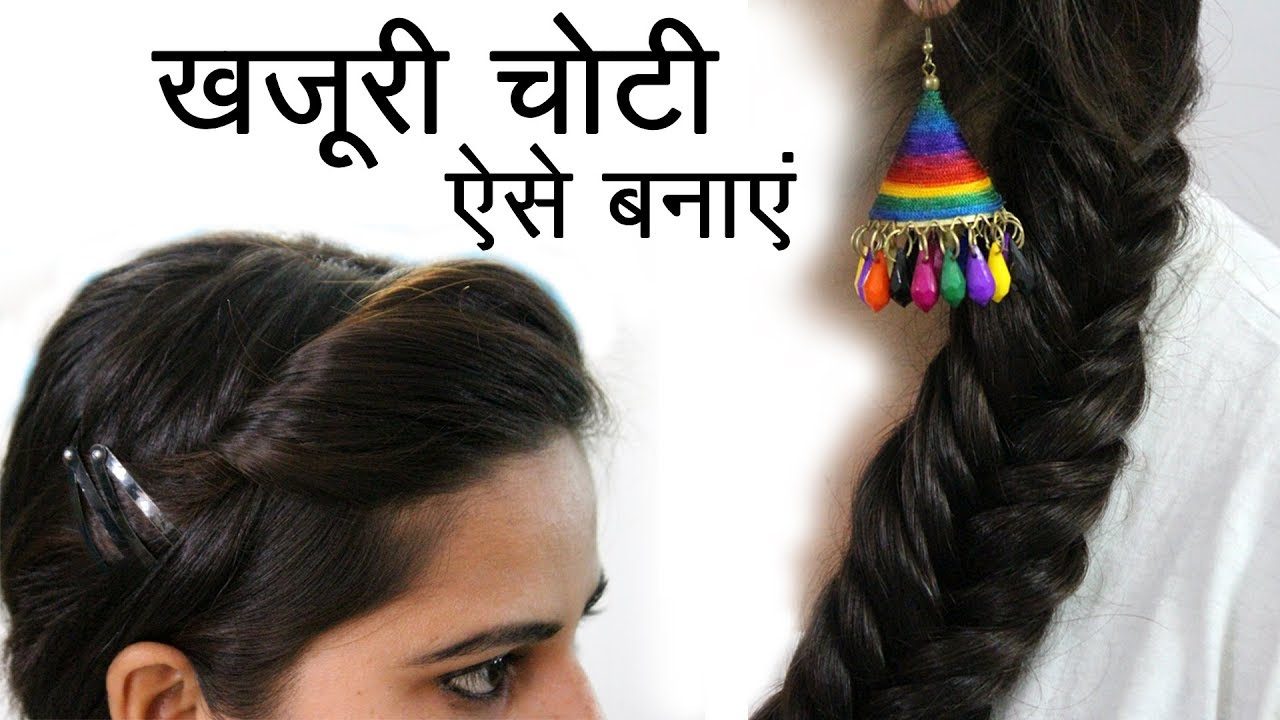 खज र च ट ह यर स ट इल Hairstyle For Medium Or Long Hair