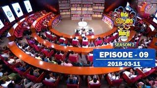 Hiru Nena Kirula Season 2 | Episode 09 | 2018-03-11 Thumbnail
