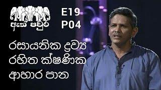 ATH PAVURA - [ E19 - P4 ] Healthy instant food production - Nimal Kumarathunga