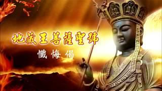 【礦電視SOLTV】南無大願地藏王菩薩聖號-懺悔文