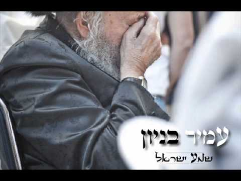 עמיר בניון שמע ישראל Amir Benayoun