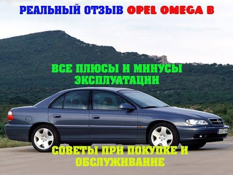OPEL OMEGA B (ПЛЮСЫ И МИНУСЫ) РЕАЛЬНЫЙ ОТЗЫВ