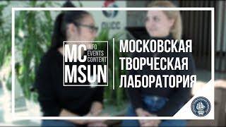 Московская творческая лаборатория (интервью) // MC MSUN