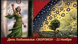 ДЕНЬ ПОДЗЕМЕЛЬЯ Скорпион 11 Ноября 2368