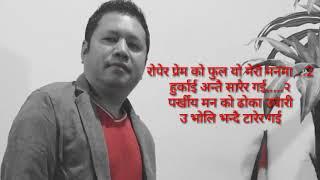Nepali Karaoke ( U jitera gai )karaoke with lyrics