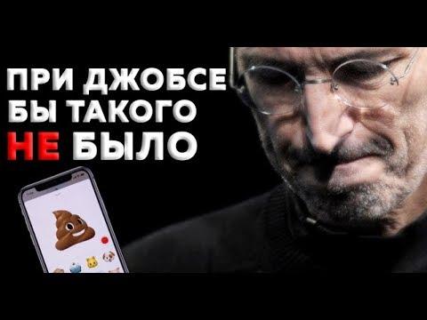При Джобсе бы такого не было | Как смерть Джобса изменила Apple?