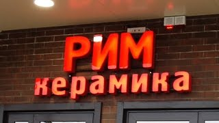 Все дороги ведут  в РИМ  { КЕРАМИКА}(Новый замечательный магазин керамики открылся по адресу:Краснодар, ул.Сормовская 131 • Российские и зарубеж..., 2016-03-17T09:51:29.000Z)