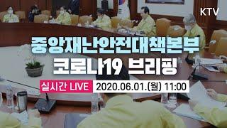 [KTV LIVE] 코로나19 대응현황 중앙재난안전대책본부 브리핑 6/1(월)