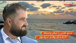 اسمع كلامي يا شهم وانساها مع القصة الفنان وائل عزقول