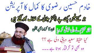 Khadim Husain Rizvi Or Us k Kutto Ka Operation 😄 Himat Hai to Jawab Do