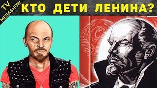 5 Секретов Ленина, которые никто не знал