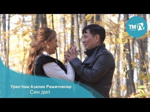 Урал хэм Азалия Рэшитовлар – Син дип