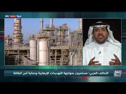 التحالف العربي: مستمرون بمواجهة التهديدات الإرهابية وحماية أمن الطاقة  - نشر قبل 9 ساعة