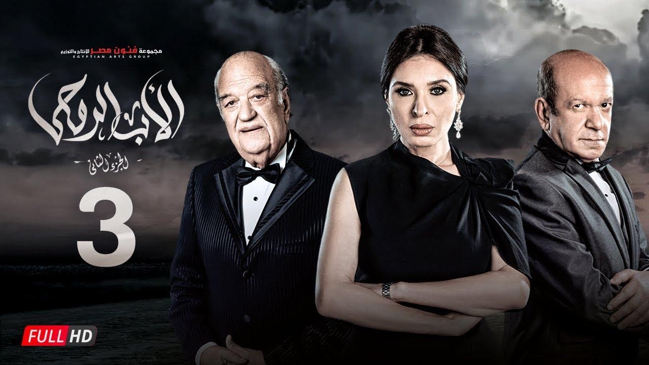 مسلسل الأب الروحي الجزء الثاني | الحلقة الثالثة | The Godfather Series | Episode 03