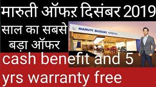 Maruti Suzuki December Offers 2019   offers on Maruti Cars   maruti new car discount