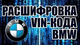 видео Комплектация по ВИН коду и ее расшифровка в интернете