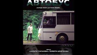 Трейлер фильма Автобус от студии TembAz.