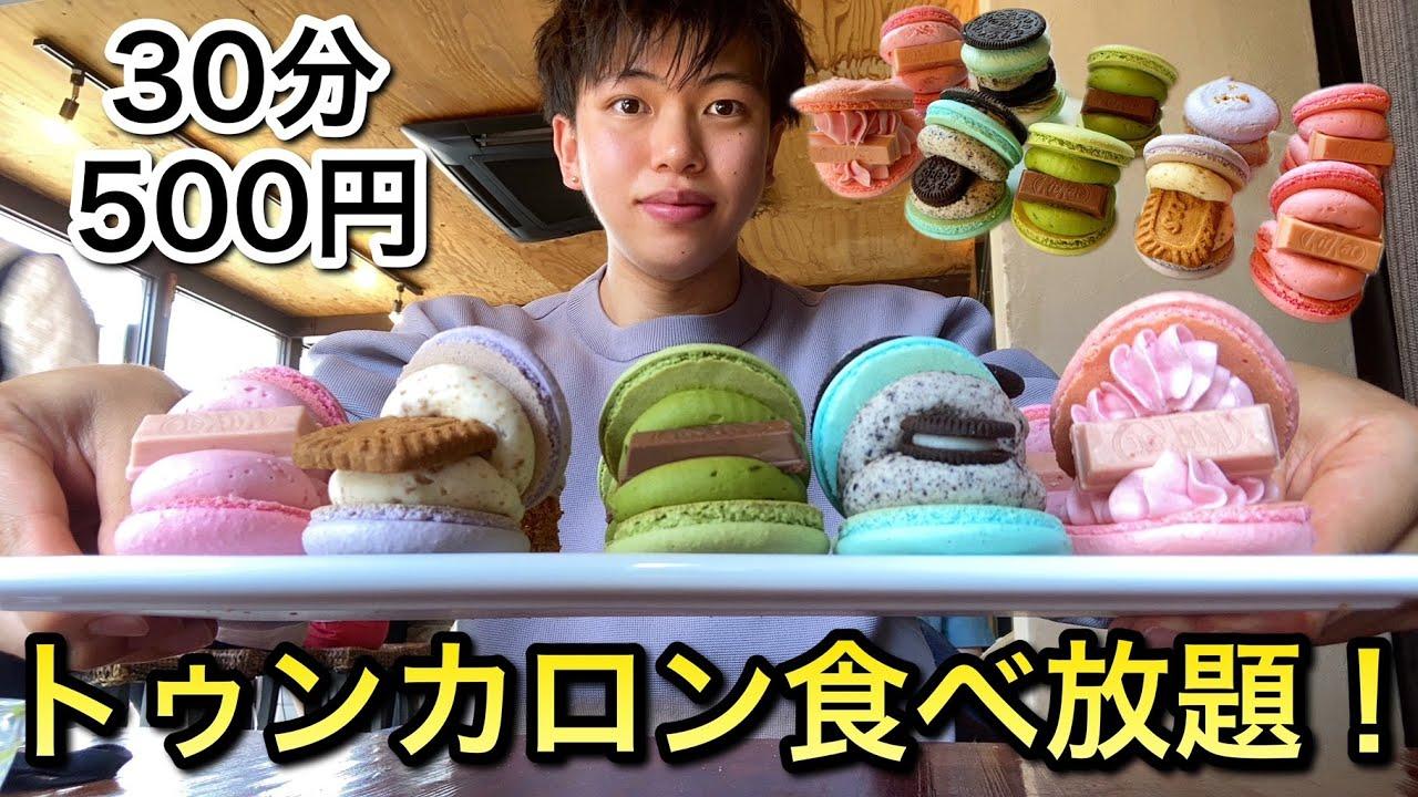 千葉 トゥンカロン 韓国風マカロン「トゥンカロン」が有名な宮城Pâtisserie Émotion、そごう横浜店の催事に